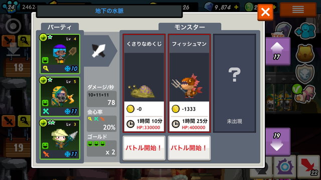 04ダンジョン_03勇者の編成.jpg