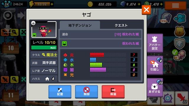 04ダンジョン_05運命