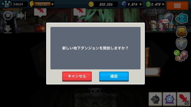 04ダンジョン_06ダンジョンの解放.jpg