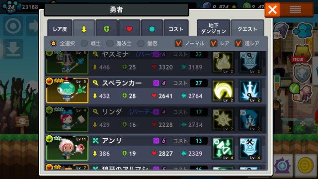 05クエスト_04B勇者のコスト.jpg