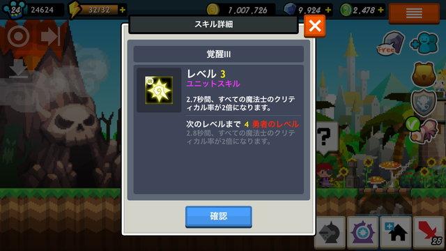 02勇者_05ユニットスキル.jpg