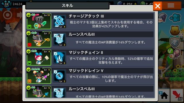 02勇者_06パーティスキル.jpg
