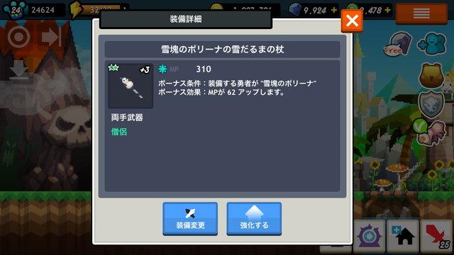 02勇者_09武器ボーナス.jpg