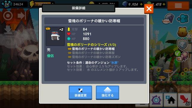 02勇者_10防具セット効果.jpg