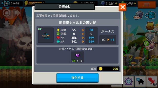 02勇者_11装備品強化.jpg