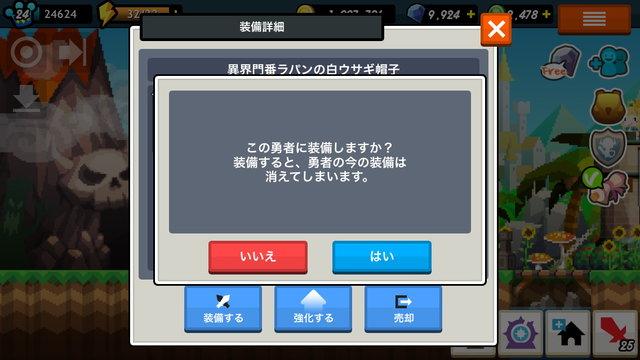 02勇者_12売却不可.jpg