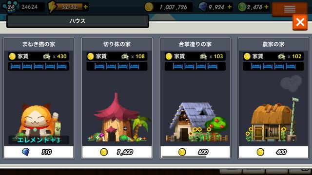 03王国_03Aハウスの種類.jpg