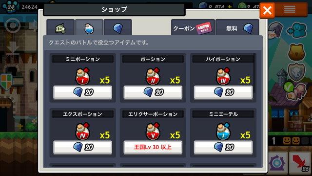 03王国_05Aアイテム(ポーション、エーテル).jpg