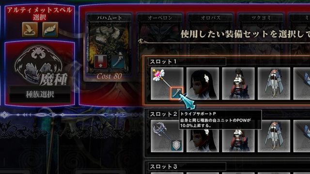 装備セット選択画面