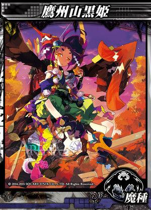 鷹州山黒姫
