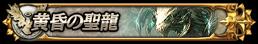 黄昏の聖龍