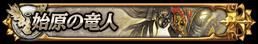 始原の竜人