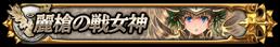 麗槍の戦女神