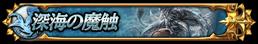 深海の魔触