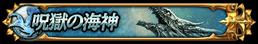呪獄の海神