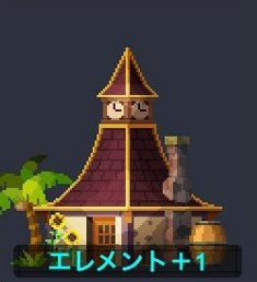 /theme/4gamer/pocketkingdom/House/PK_hou_008