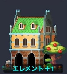 /theme/4gamer/pocketkingdom/House/PK_hou_013